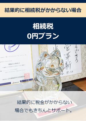 相続税0円プラン