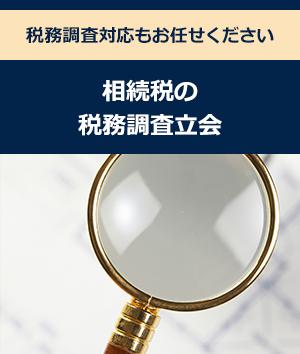 相続税の税務調査立会